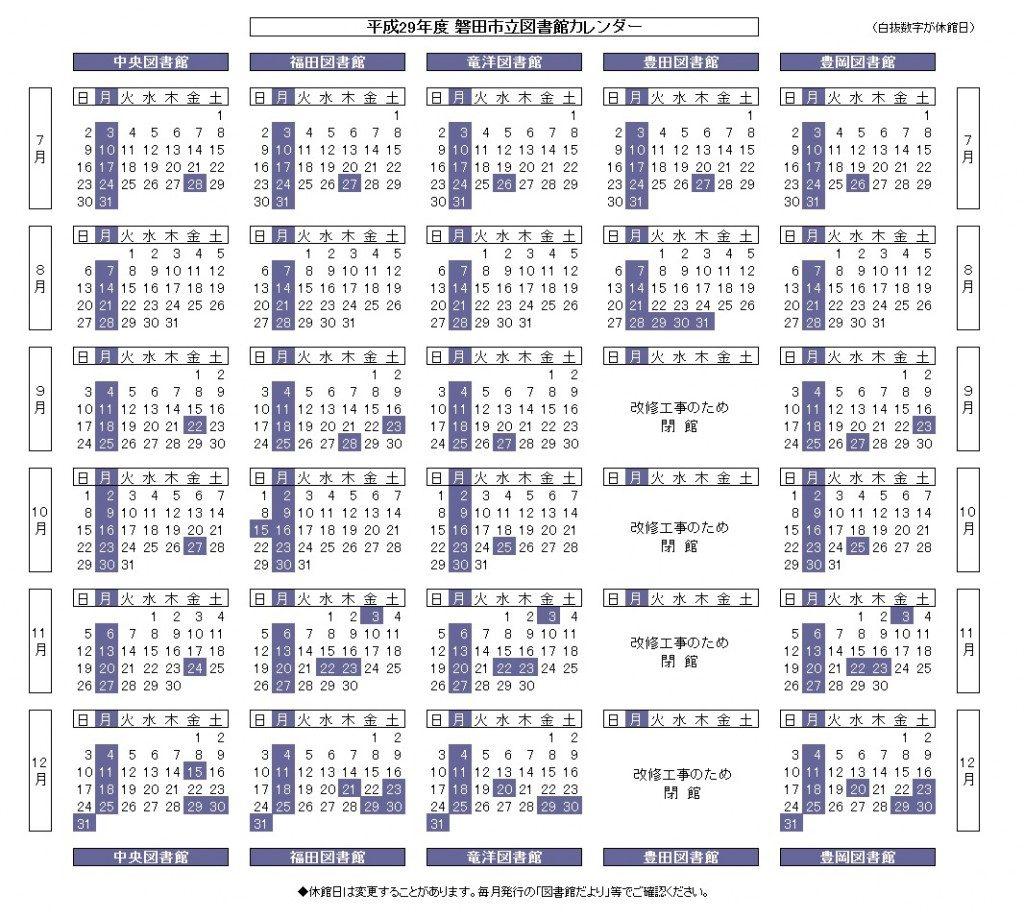 平成29年(2017年)7月~12月 磐田市立図書館カレンダー