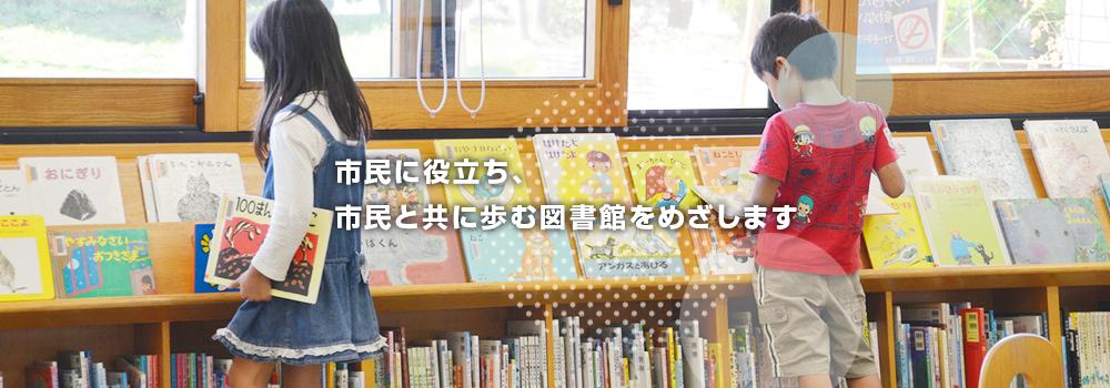 市民に役立ち、市民と共に歩む図書館をめざします
