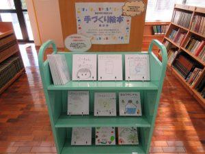 豊田中学校3年生「手づくり絵本」