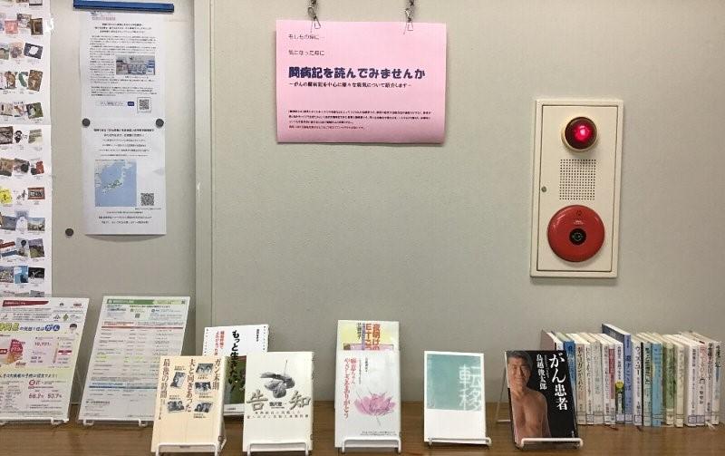 闘病記を集めた展示の写真