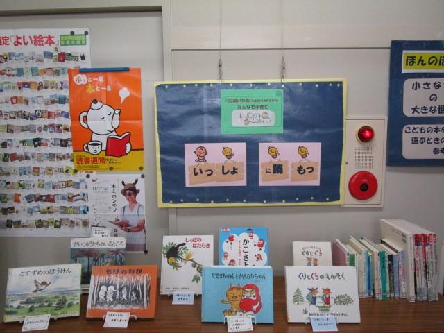 「いっしょに読もっ!」で紹介した本を集めたコーナーの写真