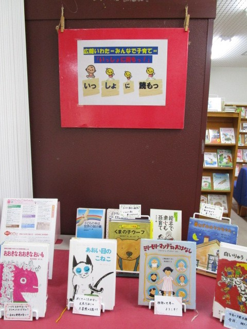 『おおきなおおきなおいも』や『あおい目のこねこ』などの本がコーナーにあります