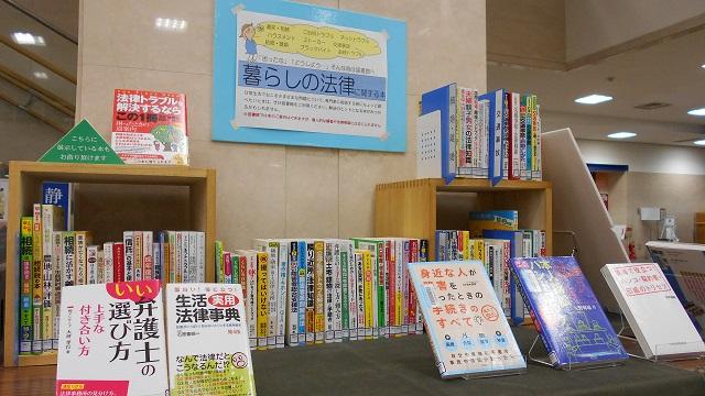 暮らしの法律に関する本を集めた特設コーナーの写真