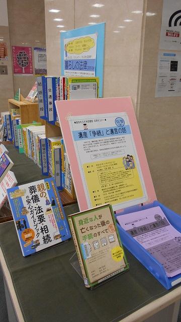 11月10日(土曜)に開催される法律セミナーのポスターと暮らしの法律に関する本の写真