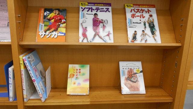 スポーツや食べ物の本の写真