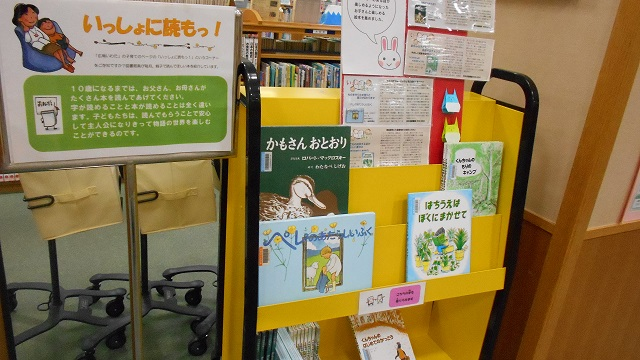 広報いわた「一緒に読もっ!」で紹介された本を集めたコーナーの写真