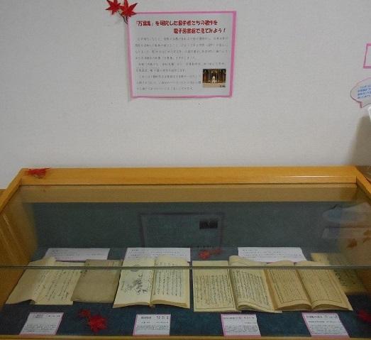 「赤松文庫」所蔵本の中から江戸時代に万葉研究に打ち込んだ国学者たちの著作の展示