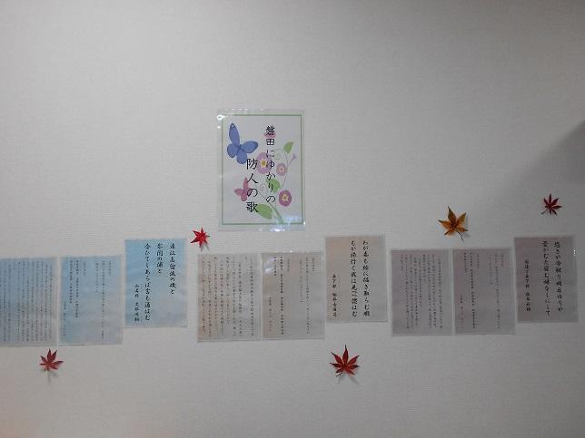 磐田にゆかりの防人の歌に関する展示