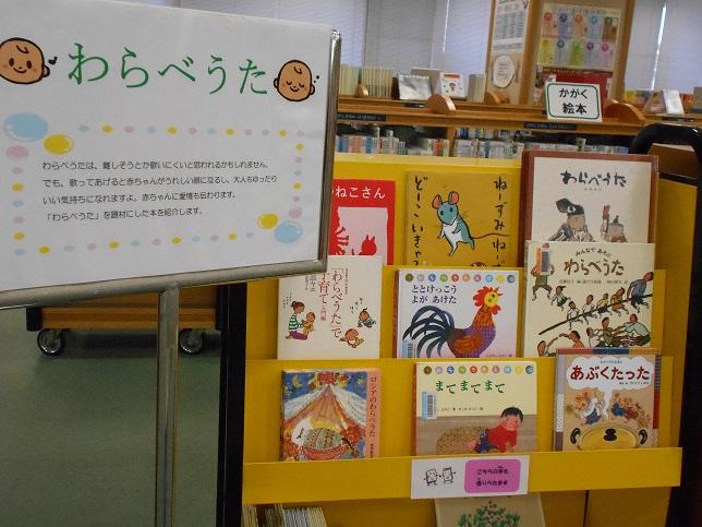 児童コーナーで「わらべうた」を題材にした本などを特集しています。