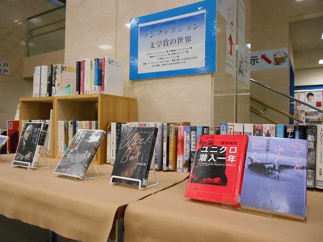 ノンフィクション文学賞の作品を集めた特集コーナーの写真