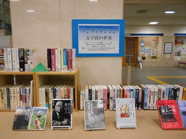 中央図書館一般書特設コーナーの写真