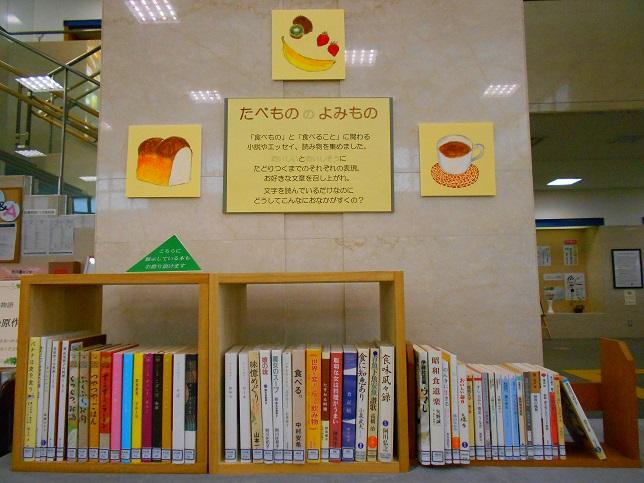 食べものと食べることに関わる小説やエッセイ、読み物を集めました。