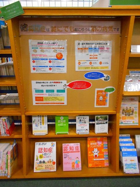 「認知症」に関する書籍などを集めた健康医療情報コーナーの写真