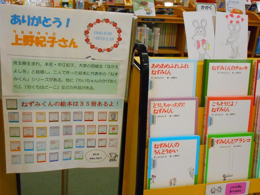 「ねずみくん」シリーズなど、上野紀子さんの作品を集めた特設コーナーの写真