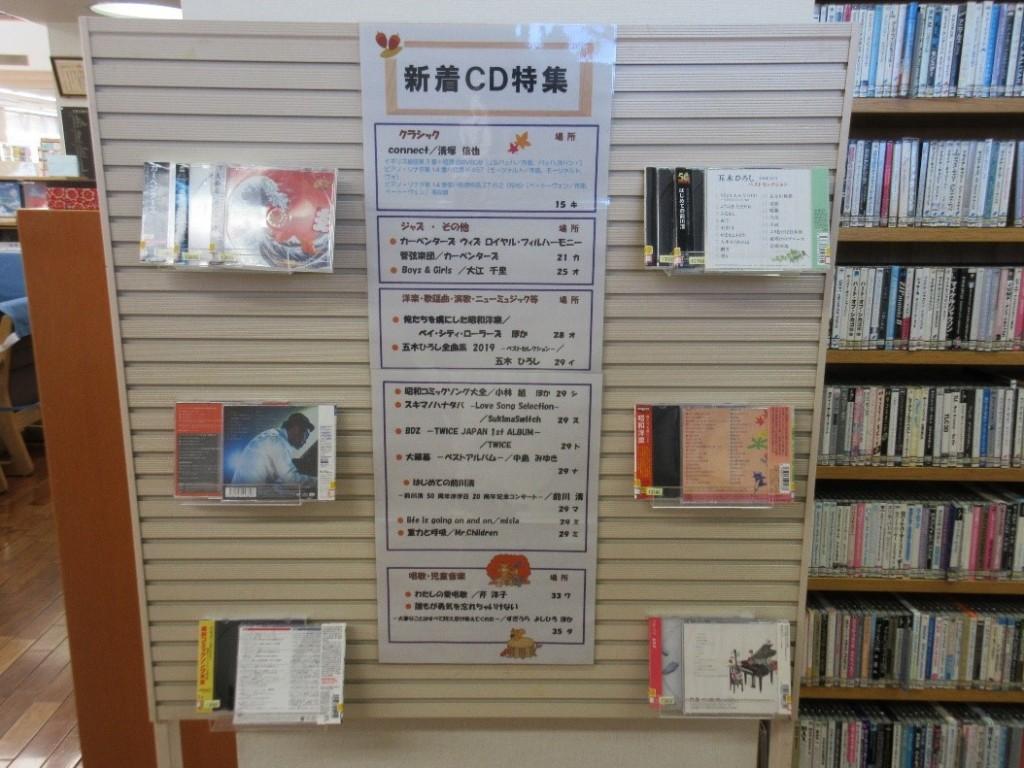 中島みゆきやMr.Childrenなどの新着CDを集めた特集コーナーの写真