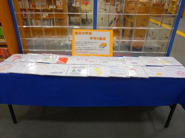 豊田中学校手作り絵本展示コーナーの写真