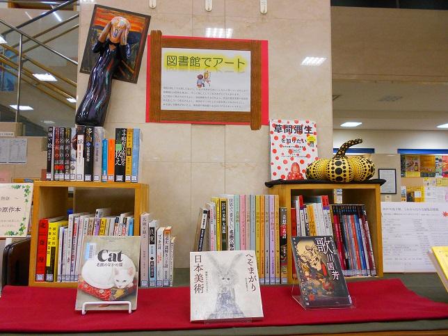 芸術に関する本を集めた一般書特設コーナーの写真