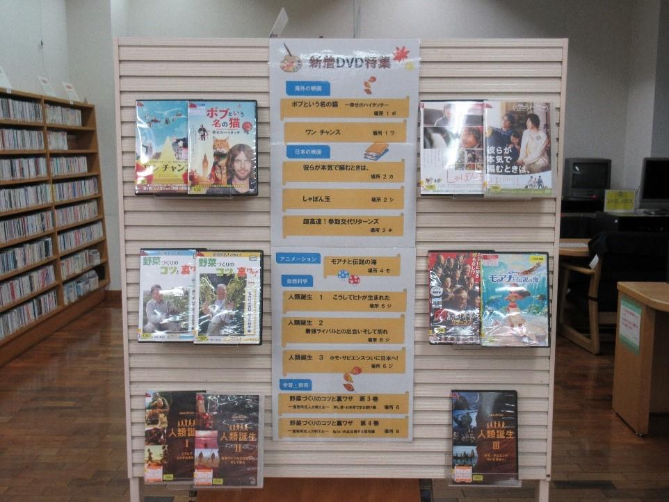 外国映画、日本映画などの新着DVDを集めた特集コーナーの写真