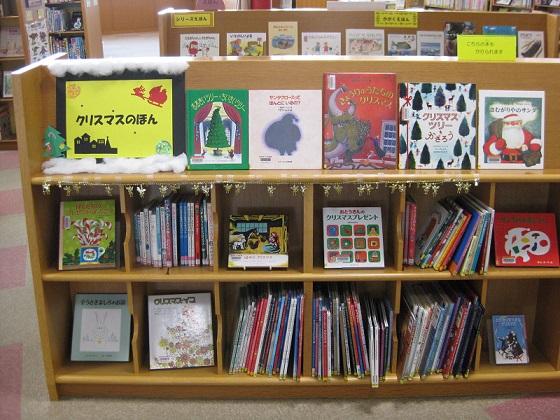 クリスマスにおすすめの児童書を集めた特集コーナーの写真