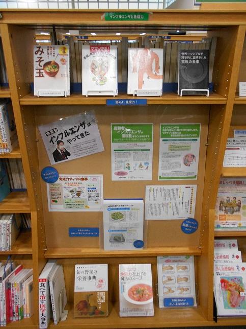 健康医療情報コーナーの写真