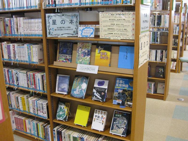 星の本を集めたYAコーナーの写真