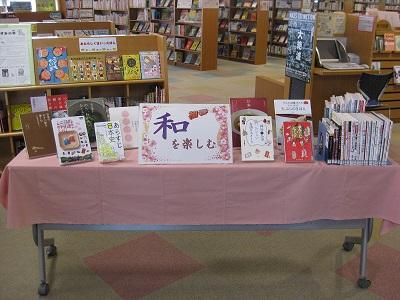 衣食住や歴史など「和」に関連する本を集めた特集コーナーの写真