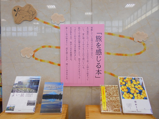 「旅を感じる本」を集めた特集コーナーの写真