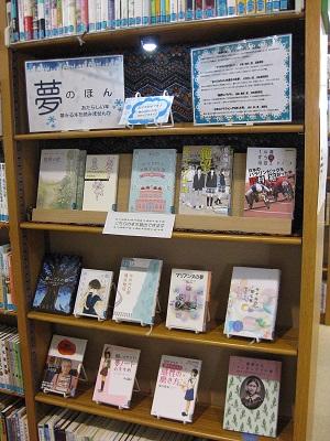 夢を叶えた人の物語など「夢」をテーマにした本を集めた特集コーナーの写真