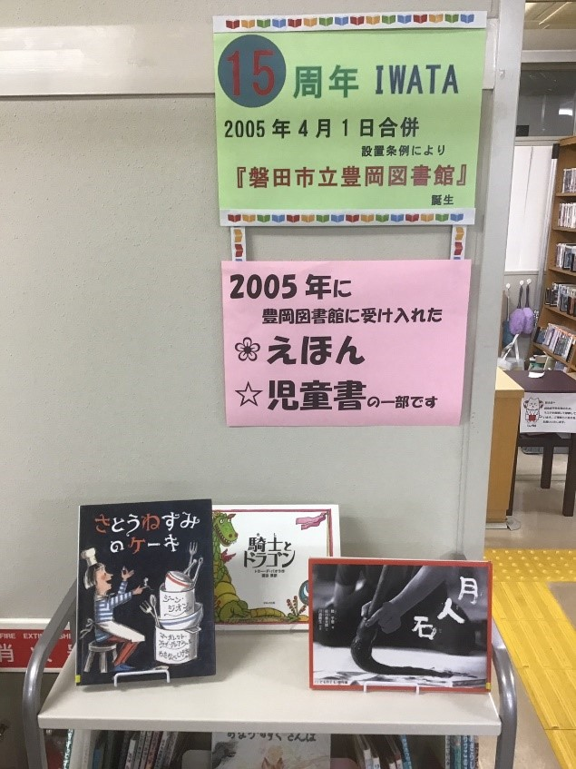 2005年に豊岡図書館に受け入れた絵本などの写真