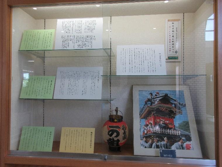 掛塚蟹町の住人の松山源八が生涯にわたって書き綴った日記を紹介している展示コーナーの写真