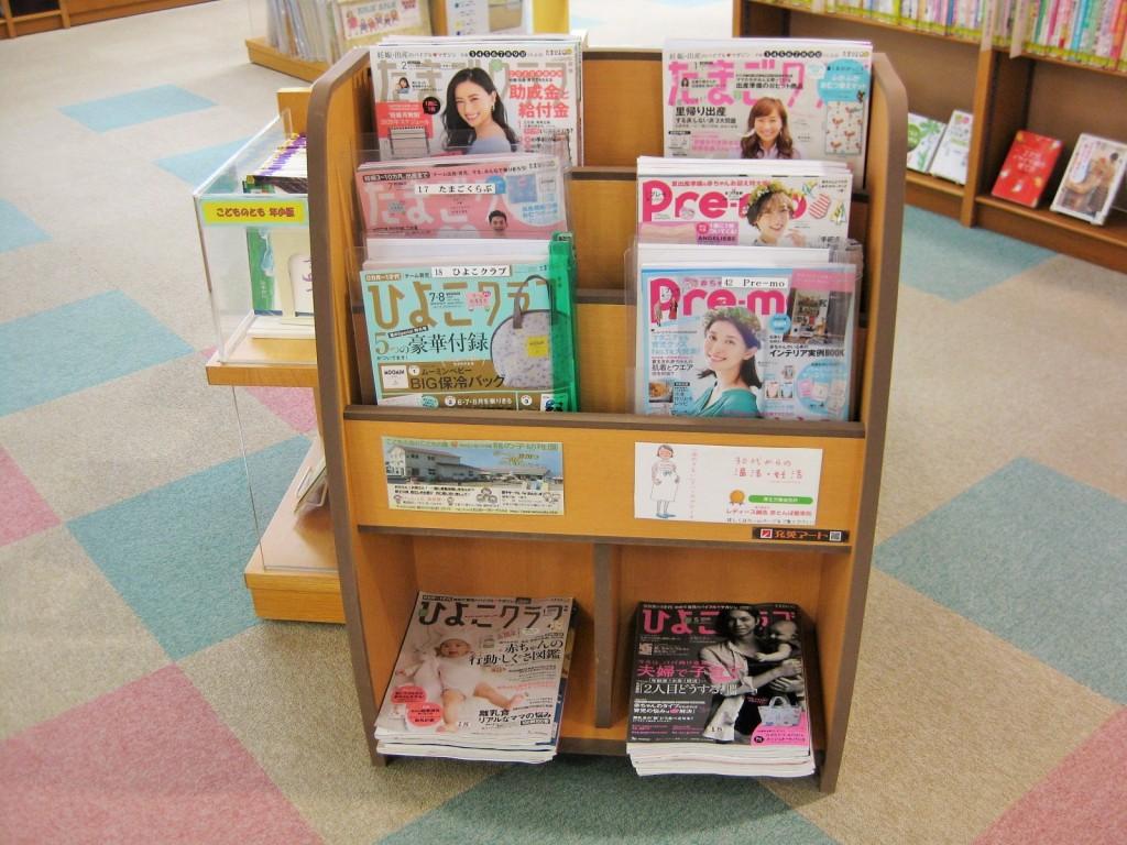 福田図書館に新しくできた子育て雑誌コーナーの写真