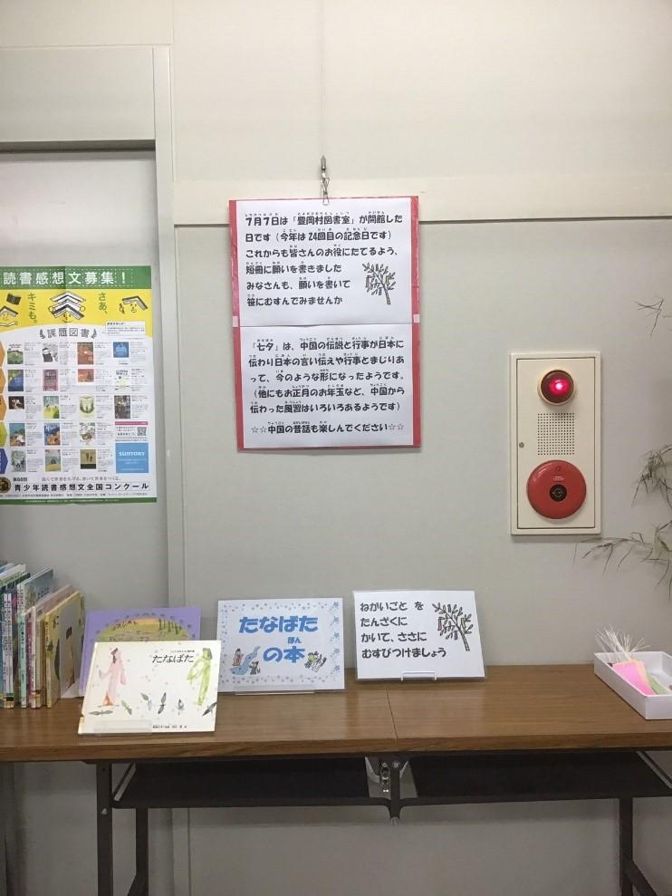 七夕に関する本の特集コーナーの写真