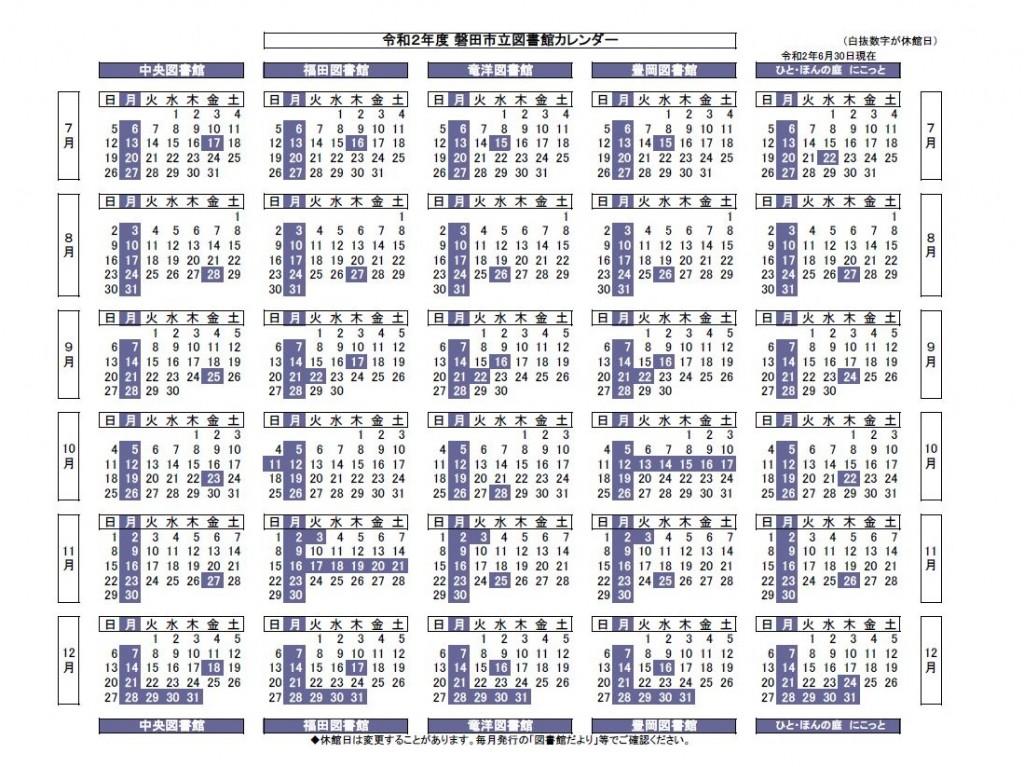 令和2年7月から12月までの磐田市立図書館開館カレンダーの画像