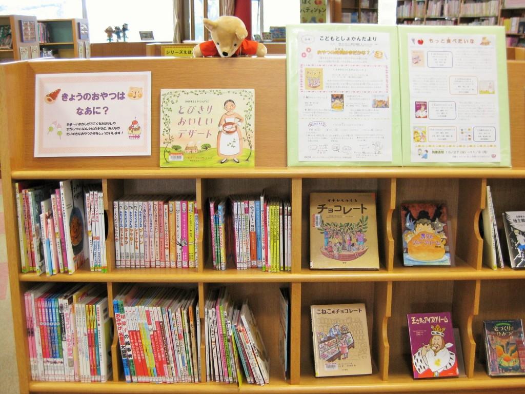 おやつの本を集めた児童書特集コーナーの写真