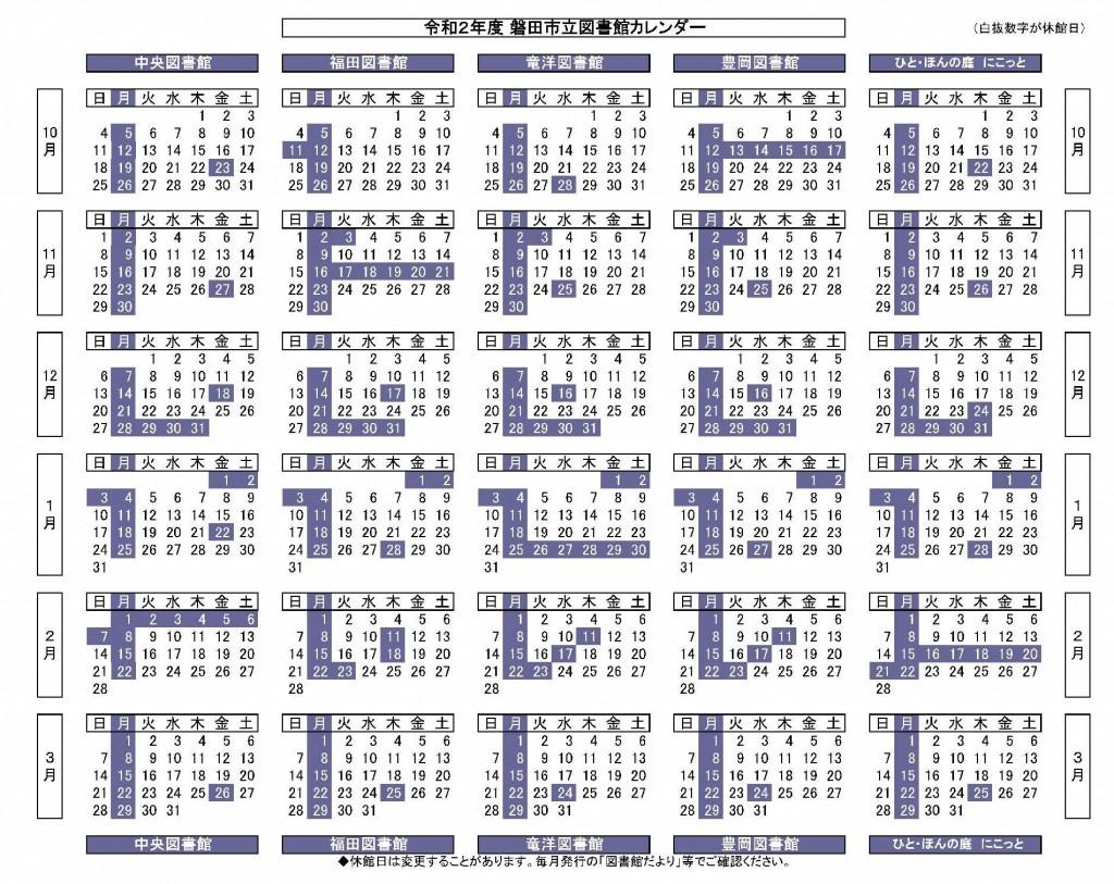 令和2年10月から令和3年3月までの図書館開館カレンダーの画像