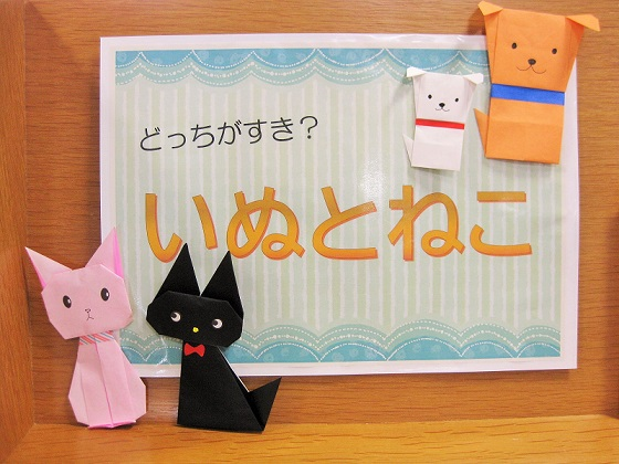 児童書特設コーナーのPOPと猫・犬の折り紙の写真