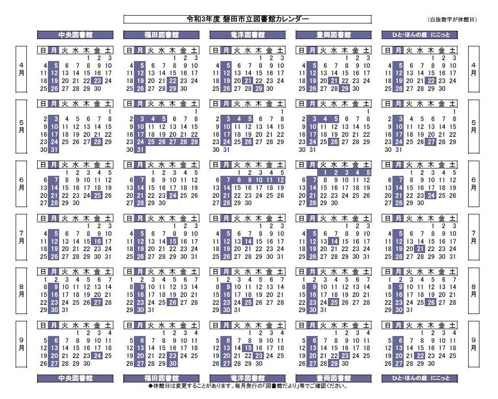 令和3年4月から9月までの磐田市立図書館開館カレンダー